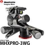 《2年延長保証付》 マンフロット MHXPRO-3WG XPROギア雲台 【送料無料】 【即納】