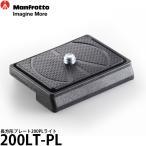 【メール便 送料無料】 マンフロット 200LT-PL 長方形プレート200PLライト 【即納】