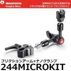 マンフロット 244MICROKIT フリクションアーム 15cm 回転防止3/8ネジ+1/4ネジ仕様 ナノクランプ付 【送料無料】 【即納】