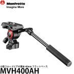 《2年延長保証付》 マンフロット MVH400AH 小型フルードビデオ雲台 40mm フラットベース 【送料無料】 【即納】