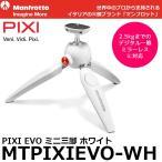 マンフロット MTPIXIEVO-WH PIXI EVO ミニ三脚 ホワイト 【送料無料】 【即納】