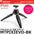 マンフロット MTPIXIEVO-BK PIXI EVO ミニ三脚 ブラック 【送料無料】 【即納】