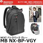マンフロット MB NX-BP-VGY NEXT バックパック グレー 【送料無料】 【即納】