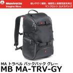マンフロット MB MA-TRV-GY MA トラベルバックパック グレー 【送料無料】 【即納】