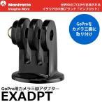 【メール便 送料無料】 マンフロット EXADPT GoPro用カメラ三脚アダプター 【即納】