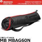 マンフロット MB MBAG60N 三脚バッグ 60cm 【送料無料】 【即納】