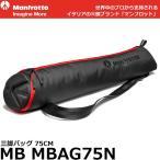 マンフロット MB MBAG75N 三脚バッグ 75cm 【送料無料】 【即納】