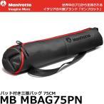 マンフロット MB MBAG75PN パッド付三脚バッグ 75cm 【送料無料】 【即納】