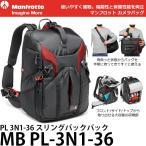 マンフロット MB PL-3N1-36 Pro-light PL 3N1-36 スリングバックパック 【送料無料】 ※欠品:12月中旬以降の発送(11/28現在)
