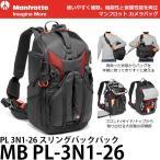 マンフロット MB PL-3N1-26 Pro-light PL 3N1-26 スリングバックパック 【送料無料】 【即納】