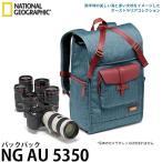 ナショナルジオグラフィック NG AU 5350 バックパック 【送料無料】