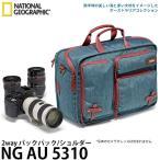 ナショナルジオグラフィック NG AU 5310 2wayバックパック/ショルダー 【送料無料】 ※欠品:3月下旬以降の発送(2/13現在)