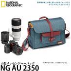 ナショナルジオグラフィック NG AU 2350 小型メッセンジャーバッグ 【送料無料】