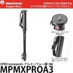 《2年延長保証付》 マンフロット MPMXPROA3 XPRO monopod+ アルミニウム一脚 3段 【送料無料】 【即納】