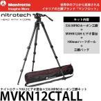 《2年延長保証付》 マンフロット MVKN12CTALL ナイトロテックN12ビデオ雲台+536カーボン三脚キット 【送料無料】