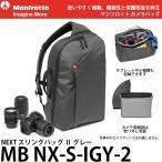 マンフロット MB NX-S-IGY-2 NEXT スリングバッグ II グレー 【送料無料】 【即納】