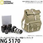 ナショナルジオグラフィック NG 5170 アースエクスプローラー 中型バックパック 【送料無料】【即納】