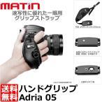 【メール便 送料無料】 エツミ M-14403 マーティン ハンドグリップ Adria 05