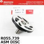 マンフロット スペアパーツ R055.739 ASM DISC