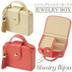 ジュエリーボックス  プレゼント バッグ型 小さめ 宝石箱 可愛い レディース アクセサリー ギフト 収納 小物入れ 大人 ファッション雑貨