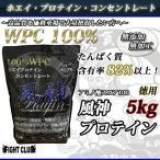 【送料無料・シェイカー付】風神プロテイン 5kg ホエイ・プロテイン・コンセントレート ファイトクラブ