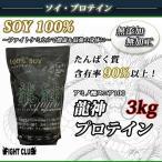 【送料無料・シェイカー付】龍神プロテイン 3kg 100%ソイ・プロテイン ファイトクラブ