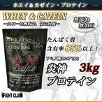 【送料無料・シェイカー付】炎神プロテイン 3kg ホエイ&カゼイン ファイトクラブ