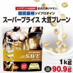 プロテイン 1kg  SAVE スーパープライス (←飲みにくい) 大豆プレーン SUPER PRICE ソイプロテイン 【レビューを書くと300円引きクーポン配布】