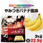 ホエイプロテイン 3kg 【送料無料】 SAVE プロテイン やみつきバナナ風味  美味しいWPC 乳酸菌・バイオペリン・エンザミン酵素配合