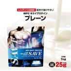ホエイプロテイン 1kg 激安 最安値 送料無料 人口甘味料・香料 無添加 SAVEプロテイン プレーン WPC  300円引きクーポン配布