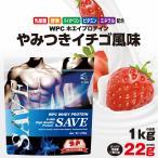 ホエイプロテイン 1kg ストロベリー 激安 最安値 送料無料SAVEプロテイン やみつきイチゴ風味 WPC 乳酸菌 バイオペリン エンザミン酵素 300円引きクーポン配布