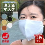 マスク 2枚セット 日本製 洗える 抗菌防臭加工 立体型 大人 子供 無地 ガーゼ2枚重ね 個包装 男女兼用 送料無料