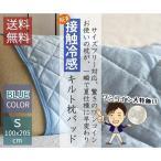 接触冷感 枕カバー 抗菌防臭 ピローパッド クール 夏 ひんやり 熱対策 47cm×58cm メール便送料無料