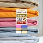 掛け布団カバー シングルサイズ S 日本製 綿100% 年中快適 ホテル 掛けカバー ふとんカバー ワンタッチ 送料無料