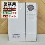訳有 ボックスシーツ シングル 2枚組 日本製 綿100% 業務用 マットレスカバー SL ベッドシーツ ホテル 旅館 ベッドカバー