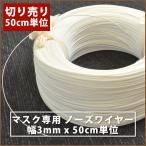 ノーズワイヤー マスク用 手作り 50cm単位 洗える 大人 子供 ノーズフィッター ホワイト ハンドメイド 幅3mm 形状保持テープ