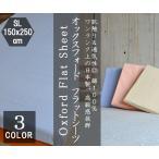 ショッピングフラット フラットシーツ シングルサイズ 単品 綿100% オックスフォード織 日本製