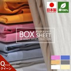 ショッピングシーツ ボックスシーツ クイーン 日本製 綿100% マットレスカバー ベッドシーツ ベッドカバー 送料無料