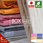 ボックスシーツ シングルサイズ 日本製 綿100% マットレスカバー ベッドシーツ ベッドカバー 送料無料
