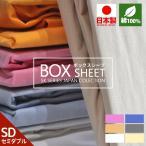 ショッピングシーツ ボックスシーツ セミダブル 日本製 綿100% マットレスカバー ベッドシーツ ベッドカバー 送料無料