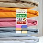 ショッピングシーツ ワンタッチシーツ シングルサイズ 日本製 綿100% マットレスカバー ベッドシーツ ベッドカバー 送料無料