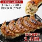 ショッピングギョーザ ≪送料無料≫手包みジャンボ国民食餃子20個(ぎょうざ・ギョーザ)