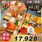 京都祇園 名店 コラボ 2店舖監修 和洋おせち料理 「祇園」 7寸47品目3-4人前 和風 洋風 和洋 3人 4人