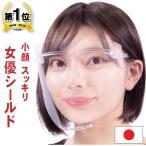 フェイスシールド 眼鏡型 可動式 女優シールド 日本製 飲食出来る 曇り止め加工 落下防止 小顔 すっきり  1個
