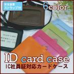 IDカードケース シェリーカード付