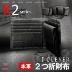 アイクレバーK2シリーズ2つ折財布