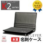 アイクレバー K2シリーズ 2つ折りパスケース/名刺入