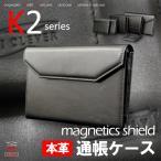 アイクレバーK2シリーズ 磁気シールド通帳ケース