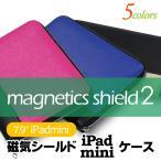 磁気シールドiPad miniケース2