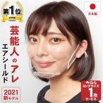 顔がすっきり見える透明マスク マウスシールド曇り止め加工 日本製 10個